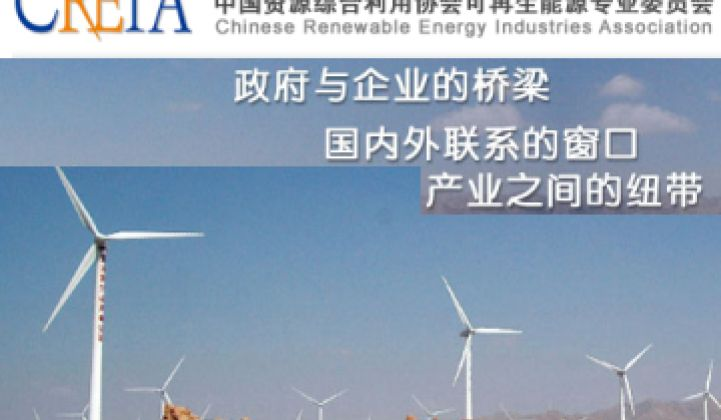 Will China Take Over the U.S. Wind Market?